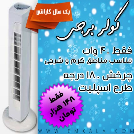 buy towercooler  svba.ir  خرید کولر برجی